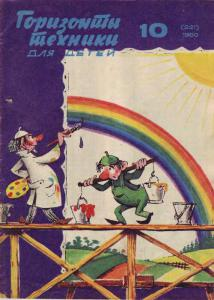 Горизонты техники для детей 1980 №10