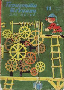 Горизонты техники для детей 1980 №11