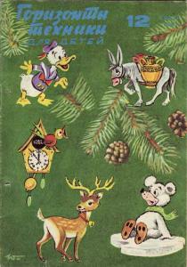 Горизонты техники для детей 1980 №12