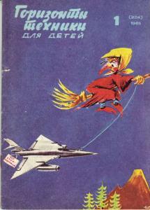 Горизонты техники для детей 1981 №01