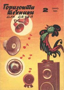 Горизонты техники для детей 1981 №02