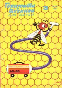 Горизонты техники для детей 1981 №03