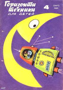 Горизонты техники для детей 1981 №04