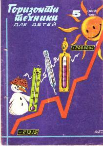 Горизонты техники для детей 1981 №05