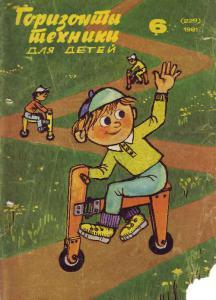 Горизонты техники для детей 1981 №06