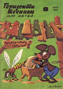 Горизонты техники для детей 1981 №08