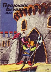 Горизонты техники для детей 1981 №09