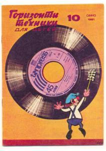 Горизонты техники для детей 1981 №10
