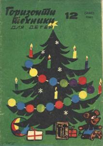 Горизонты техники для детей 1981 №12