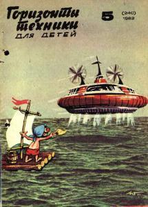 Горизонты техники для детей 1982 №05