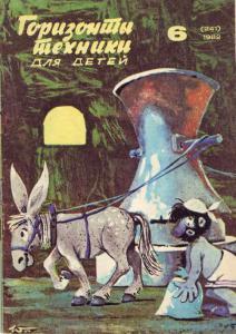 Горизонты техники для детей 1982 №06