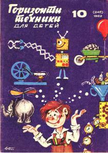 Горизонты техники для детей 1982 №10