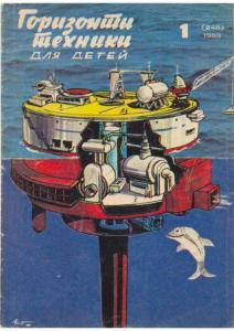 Горизонты техники для детей 1983 №01