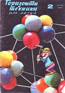 Горизонты техники для детей 1983 №02