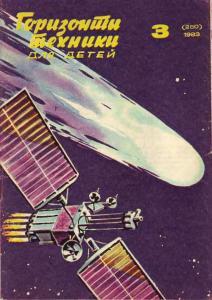Горизонты техники для детей 1983 №03