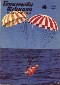 Горизонты техники для детей 1983 №04