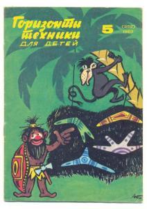 Горизонты техники для детей 1983 №05