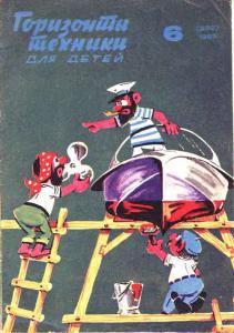 Горизонты техники для детей 1983 №06