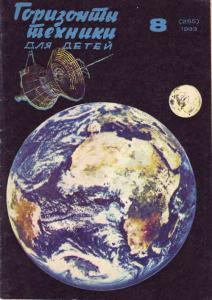 Горизонты техники для детей 1983 №08