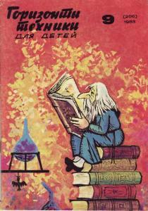 Горизонты техники для детей 1983 №09