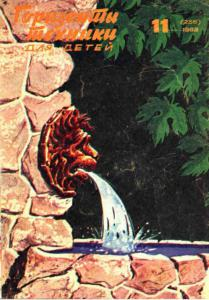 Горизонты техники для детей 1983 №11