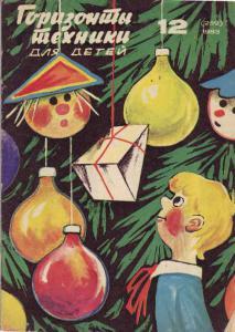 Горизонты техники для детей 1983 №12