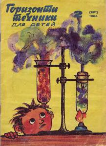 Горизонты техники для детей 1984 №02