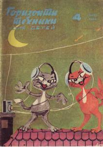 Горизонты техники для детей 1984 №04