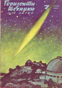 Горизонты техники для детей 1984 №07