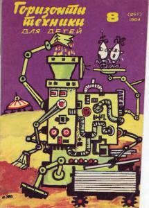 Горизонты техники для детей 1984 №08