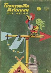 Горизонты техники для детей 1984 №09