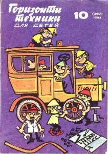 Горизонты техники для детей 1984 №10