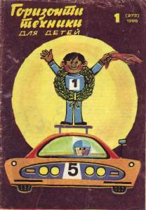 Горизонты техники для детей 1985 №01