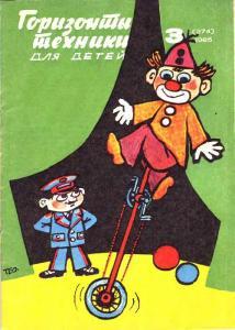 Горизонты техники для детей 1985 №03