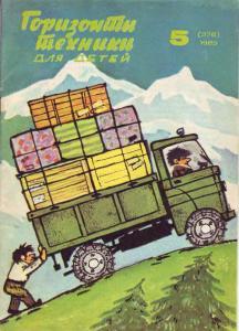 Горизонты техники для детей 1985 №05