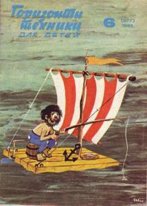 Горизонты техники для детей 1985 №06