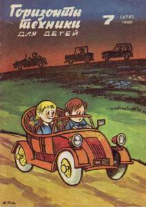 Горизонты техники для детей 1985 №07
