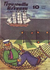 Горизонты техники для детей 1985 №10