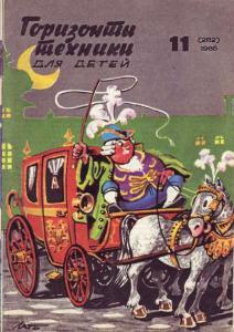Горизонты техники для детей 1985 №11
