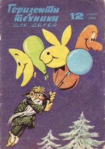 Горизонты техники для детей 1985 №12