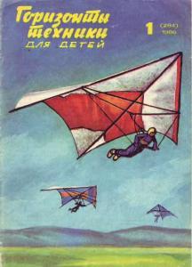 Горизонты техники для детей 1986 №01