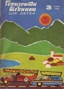 Горизонты техники для детей 1986 №03