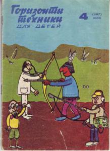 Горизонты техники для детей 1986 №04