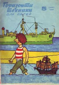 Горизонты техники для детей 1986 №05