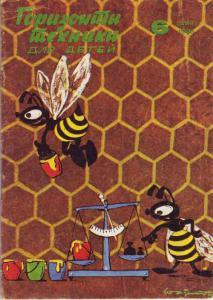 Горизонты техники для детей 1986 №06