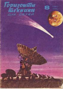 Горизонты техники для детей 1986 №08