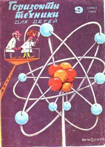 Горизонты техники для детей 1986 №09