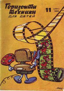 Горизонты техники для детей 1986 №11