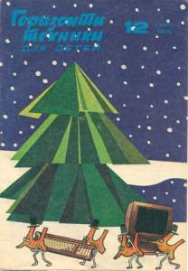 Горизонты техники для детей 1986 №12