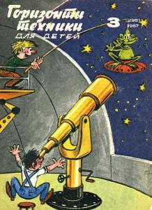 Горизонты техники для детей 1987 №03
